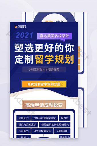 Dark Education à l'étranger Étudier la planification personnalisée Marketing Wechat H5 Long Carte UI Modèle PSD