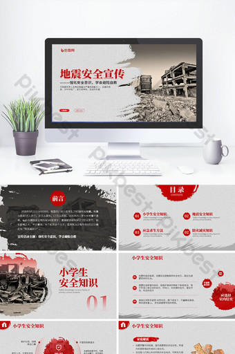Disaster Prevention and Mitigation Day Earthquake Safety Education Theme Class PPT Template PowerPoint Template PPTX