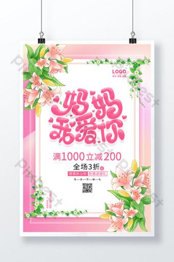 粉紅色的信箋母親我愛你母親節海報 模板 PSD
