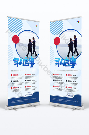 Search People's Notice Company Recruitment Promotion Template PSD