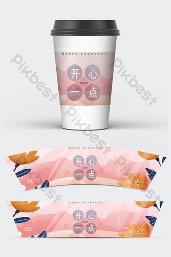 粉紅色的插圖一點日常牛奶茶絕緣杯套裝包裝 模板 PSD