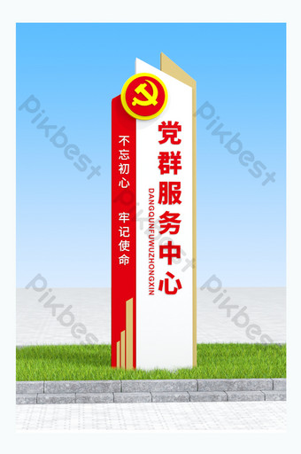 Party Group Service Center Spiritual Fortress Signboard Building New Times Construction Decors & 3D Models Template AI