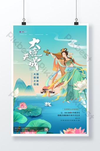 時尚大氣潮鄧黃峰大菁天成房地產宣傳海報 模板 PSD