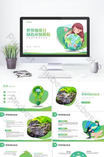 世界地球日節能減少低碳環境教育PPT模板 PowerPoint 模板 PPTX