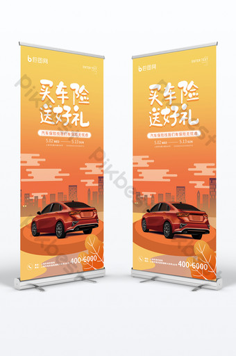 warm color car buy insurance to send gifts yi laobao display Template PSD