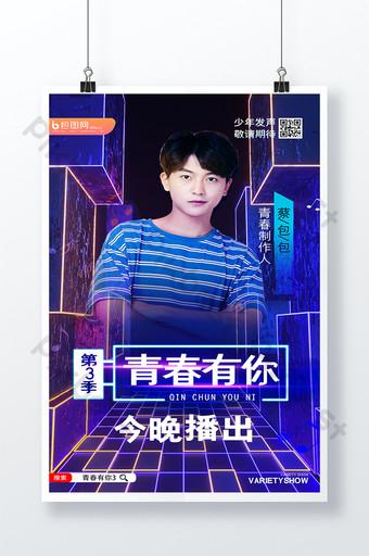 fashion youth has your third season variety propaganda poster Template PSD
