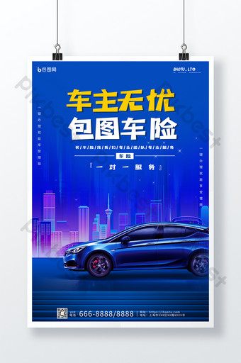 Blue simple car owner worry-free bag, insurance poster Template PSD