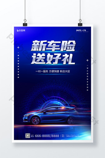 Blue Technology Car Buying Insurance Send a gift promotion poster Template PSD