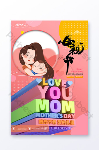 pink three-dimensional 3d loving mother and child mother's day poster Template PSD