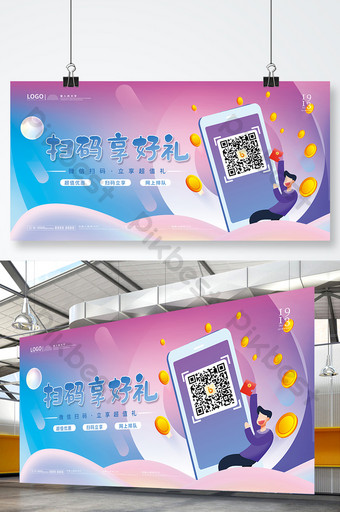 Código de escaneo de teléfono móvil dibujado a mano de dibujos animados para disfrutar de la pantalla QR Modelo PSD