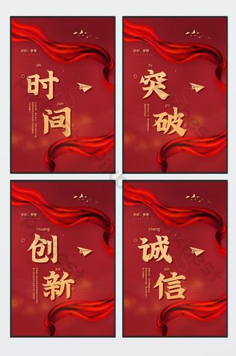 أحمر الحرير الراقية الأعمال الملهمة الثقافة أربعة قطعة الجدار الرسم البياني قالب PSD