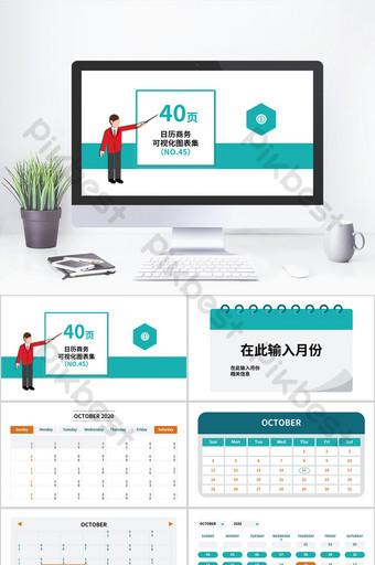 Calendrier de Style Business Blue Collection de cartes PPT PowerPoint Modèle PPTX