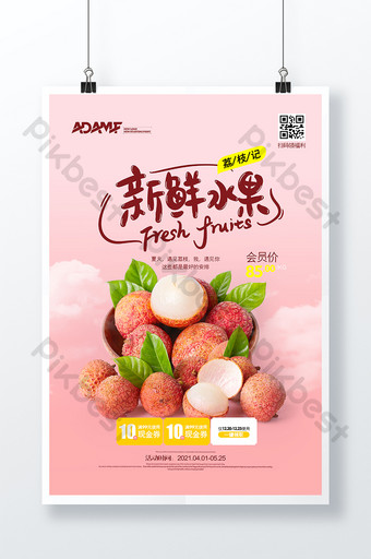 Fashion Fresh Fruit Lychee Gourmet Poster Templat PSD