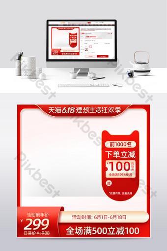 Rouge Tmall 618 Carte principale Année Big Promotion Activités Commerce électronique Modèle PSD
