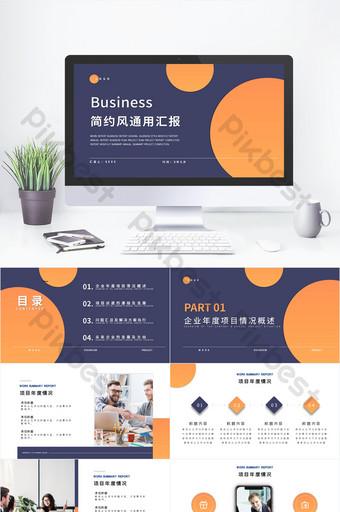 最小的商業管理報告企業PPT目標 PowerPoint 模板 PPTX