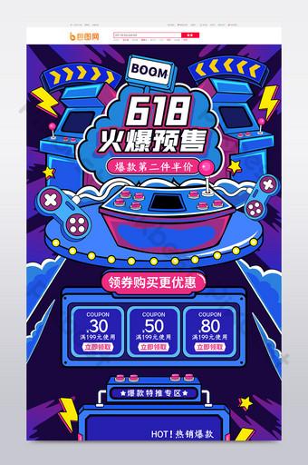 Menggambar Ilustrasi 618 Hot Pre Sale Activities Promosi Templat Rumah E-commerce Templat AI