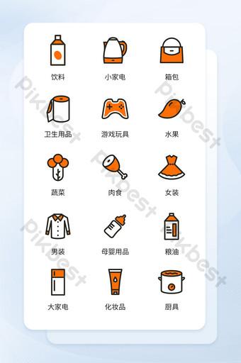 Icono de vector de productos de la tienda de la tienda de la tienda de la casa UI Modelo AI