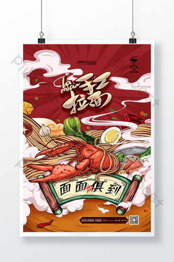 Noodle drawing surface, ramen seafood, native tide, food poster Template PSD