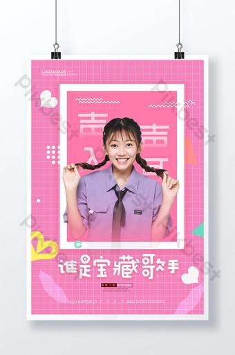 粉紅色的戀人是珍寶歌手品種課程 模板 PSD