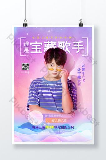 時尚誰是西藏歌手品種海報 模板 PSD