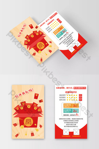 紅色簡單五星讚美現金背卡電動商業銷售 模板 PSD