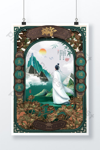 Simple retro relief border commemorative Qu Yuan Dragon Boat Festival poster Template PSD