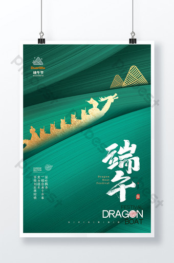 Chinese style gold Dragon Boat Festival poster Template PSD