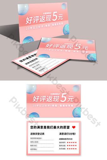 橙色粉紅色三維條紋球電子商務淘寶五星級收集的明信片 模板 PSD