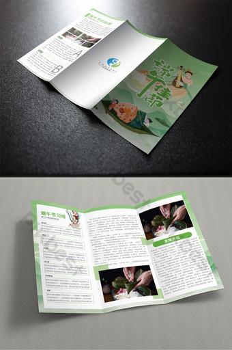綠色敦煌風格龍舟節三摺頁 模板 PSD