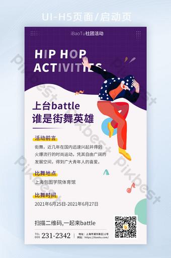 社交活動街舞蹈遊戲舞蹈青年界面H5 UI 模板 PSD