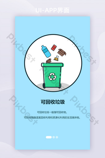 Garbage classification can be recycled garbage app startup page flash screen design UI Template AI