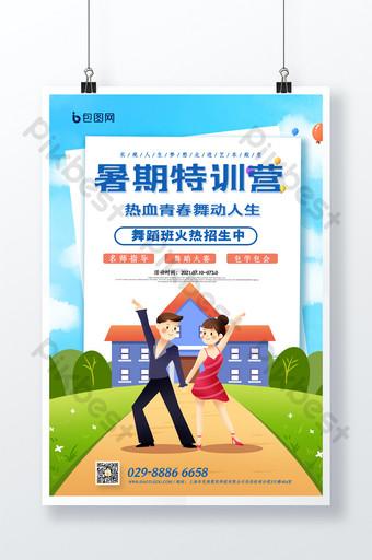 新鮮時尚簡單的夏季舞蹈特殊培訓課宣傳海報 模板 PSD