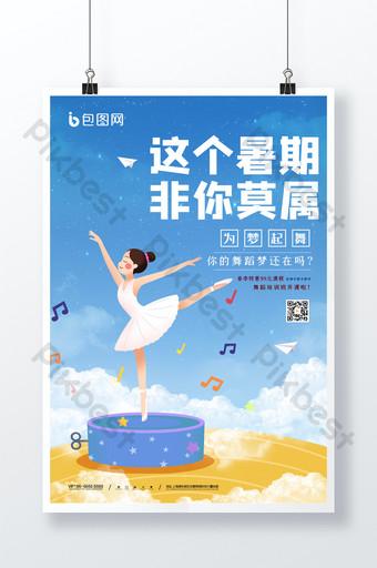 新鮮時尚夏季舞蹈特殊培訓班宣傳海報 模板 PSD