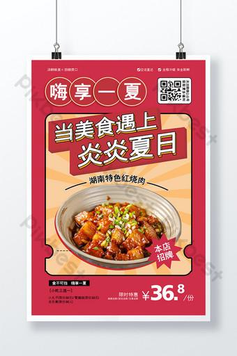 Fesyen Mudah Nikmati Poster Makanan Merah Musim Panas Templat PSD
