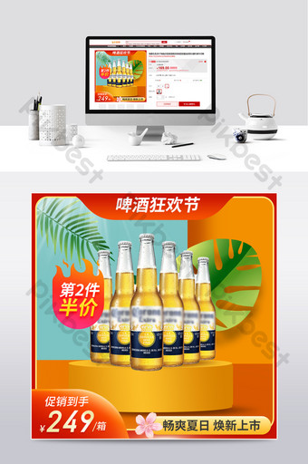 Tmall Summer Promotion Beer Carnival Food Oil Subject Template E-commerce Template PSD