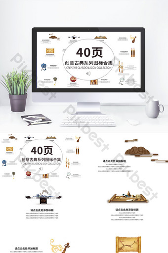 Creative classical series icon PPT template PowerPoint Template PPTX