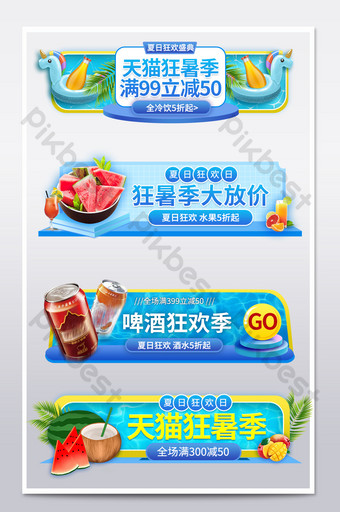 Tmall wild season cool holiday summer fresh fruit cold drink capsules E-commerce Template PSD