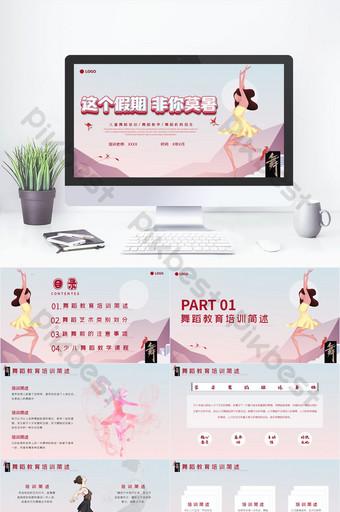 淺色小新鮮新款風格教育機構舞蹈培訓PPT模板 PowerPoint 模板 PPTX