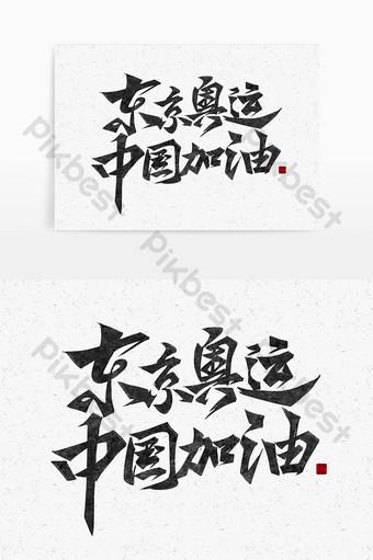 Game Olimpiade Jingdong Cina Mengisi Bahan Bakar Font Slogan Brush Templat PSD