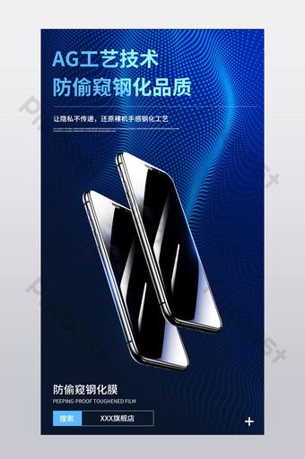 Produits importés Anti Voyeurization Film Accessoires de téléphone portable Détails du produit Page Commerce électronique Modèle PSD