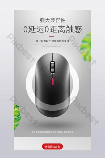 Bureau Bluetooth Souris Simple Computer Accessoires Détails du produit Page Commerce électronique Modèle PSD