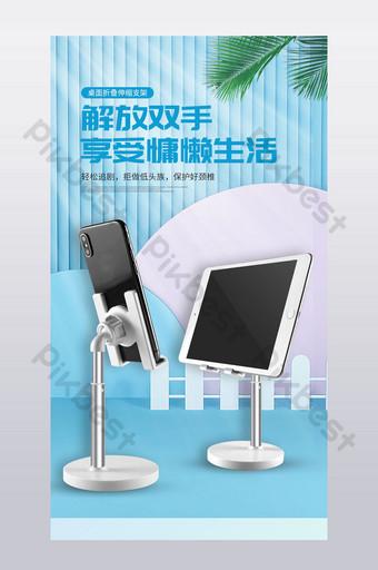 Détails du support de téléphone mobile de la mode Commerce électronique Modèle PSD