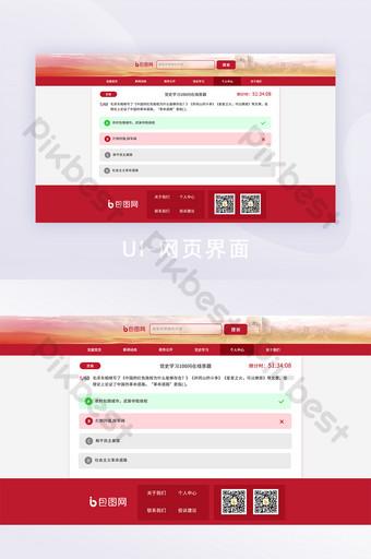 Historique des travaux rouges Historique apprentissage Site officiel de la conception de l'interface UI complète UI Modèle PSD