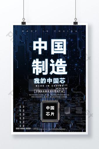 創造我的中國核心技術科學和芯片海報 模板 PSD