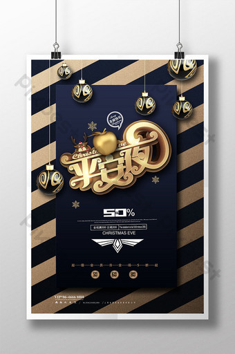 الراقية ملصق عشية عيد الميلاد قالب PSD