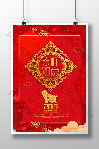 Simple auspicious 2019 pig year new year's day poster Template PSD