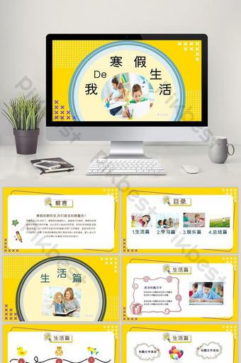 我的寒假生活兒童卡通教育ppt模板 PowerPoint 模板 PPTX