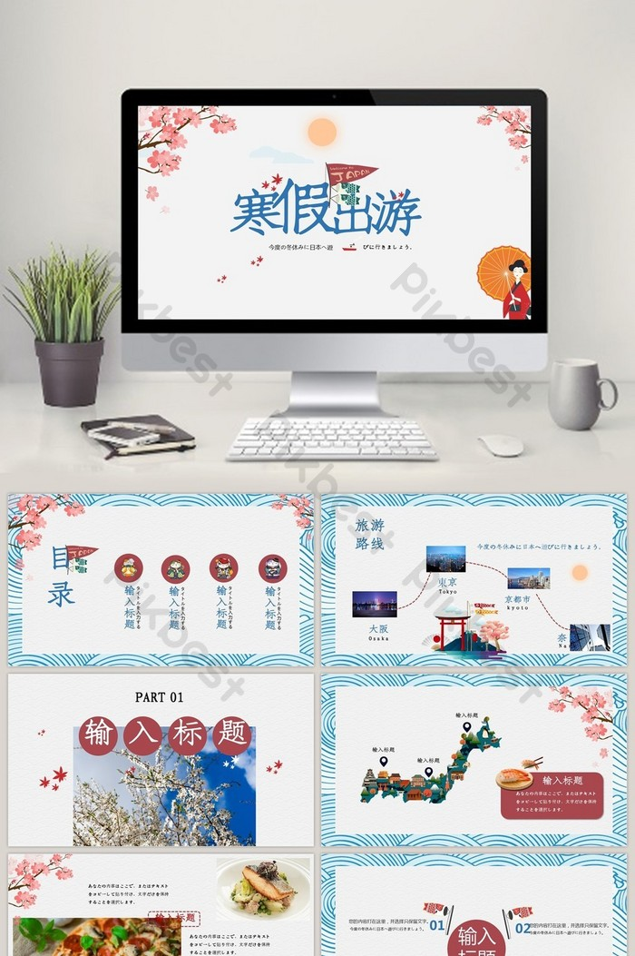 Japanese Small Fresh Winter Vacation Travel Ppt Template