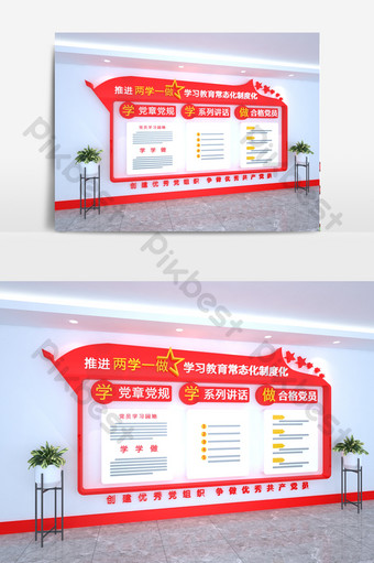 Two learning and one doing party group service center exhibition hall 3Dmax model Decors & 3D Models Template MAX
