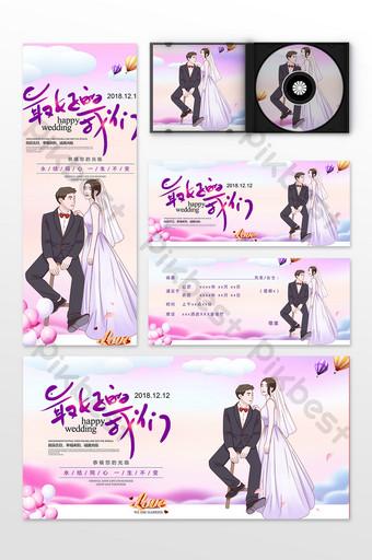美麗的插圖婚禮公司最好的我們的包裹 模板 PSD